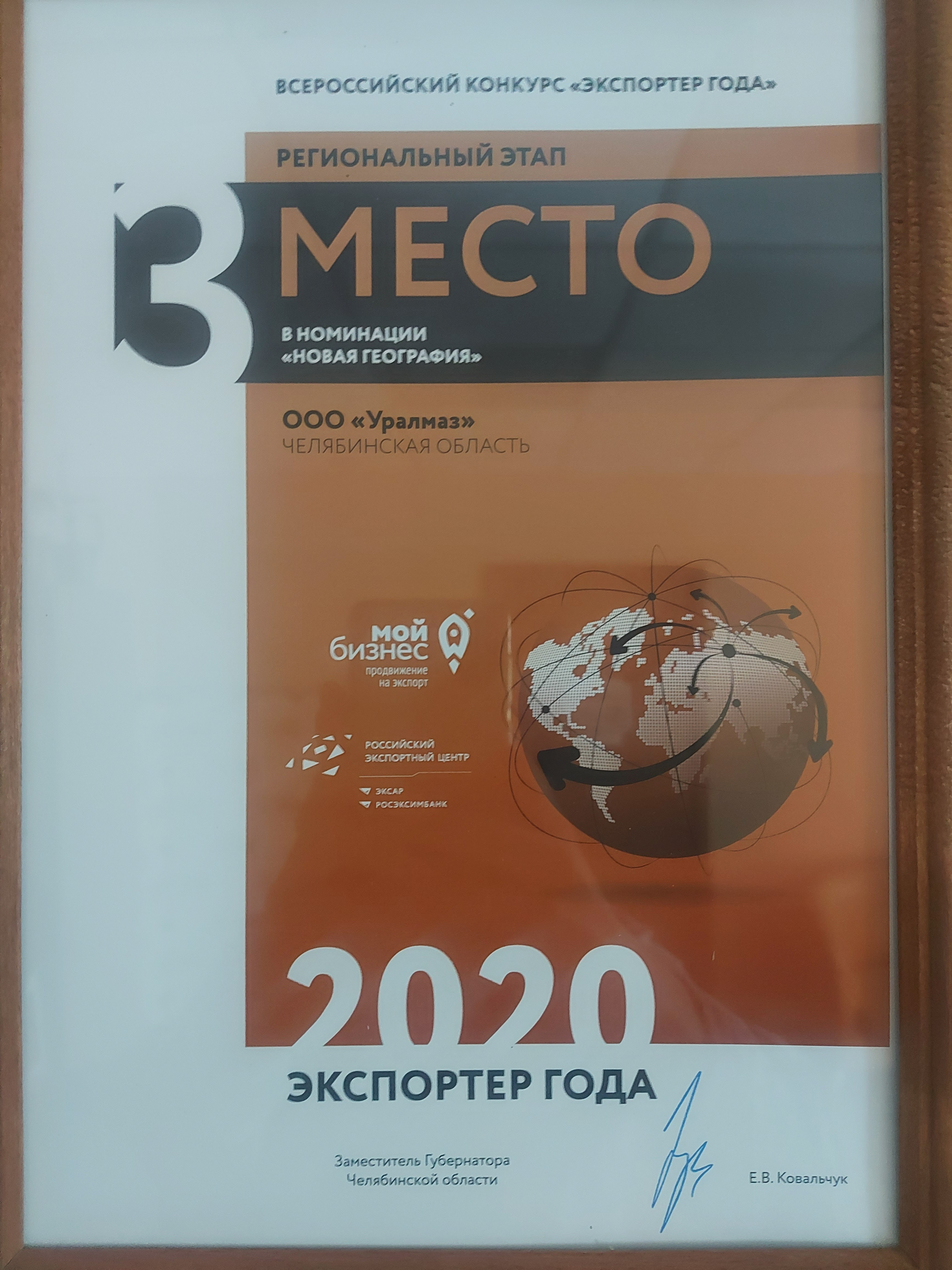 """Экспортер года """"Новая география""""2020 - 3 место"""